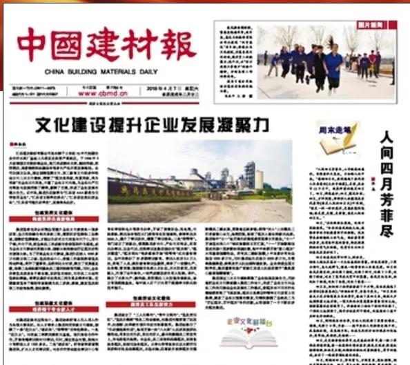 磊达企业文化建设被中国建材报头版头条重点报道